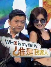 誰是我家人