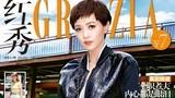 GRAZIA TV-让郭采洁红的更猛烈些 杂志封面花絮