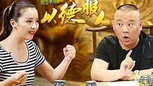 Degang Show 2012-07-17