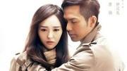 钟汉良 - 何以爱情 电视剧《何以笙箫默》片尾曲
