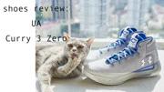 不負責球鞋評測:curry 3 Zero