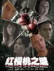 紅櫻桃之謎