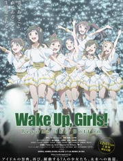 Wake Up, Girls! Beyond the Bottom