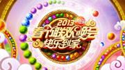2013湖南衛視春晚