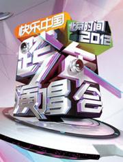 2012湖南跨年晚会