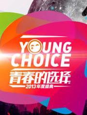 青春的選擇2013年度盛典