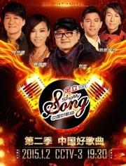 中國好歌曲第2季