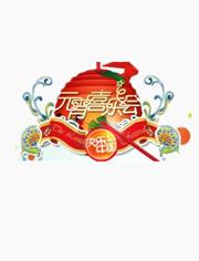2015湖南衛視元宵喜樂會