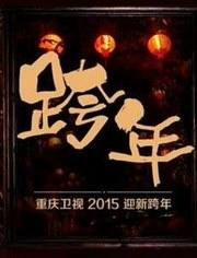 2015重慶衛視春晚