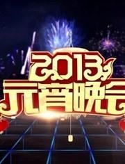 2013年中央電視臺元宵晚會
