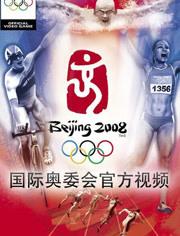 國際奧委會官方視頻