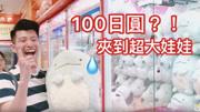 一百日圓就能夾到超大娃娃?!
