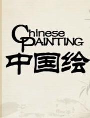 中國繪畫藝術