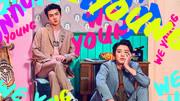 灿烈 & 世勋 - We Young