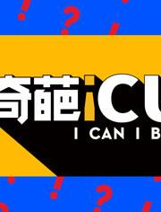奇葩ICU