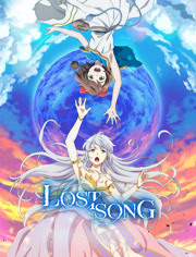 LOST SONG 失落的歌谣