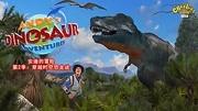 安迪的恐龙冒险 中文版