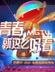 芒果TV2019年度招商發布會