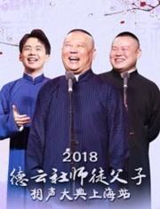 德云社師徒父子相聲大典上海站2018