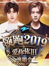 浙江卫视领跑2019跨年演唱会