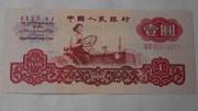 1980年1角紙幣值多少錢?這樣的1角紙幣暴漲6000倍,趕快翻箱底!