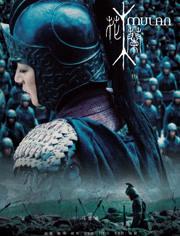 花木蘭(1998)