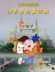 文字国历险记之浩昊勇闯童话城
