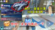 QQ飛車手游:雷霆風暴免費送永久,四個月你能完成任務嗎?
