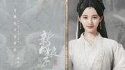 青城山下白素貞