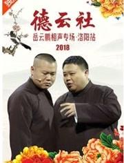 德云社岳云鵬相聲專場洛陽站 2018