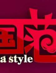 中國范,分享優秀人物風范,品讀時代精神