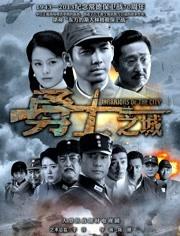 勇士之城 DVD版