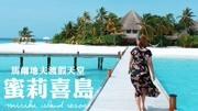 我的心遺落在馬爾地夫渡假天堂-蜜莉喜島渡假村