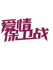 天津衛視綜藝集錦