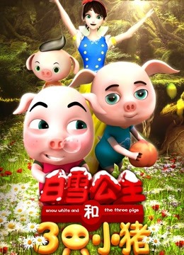 白雪公主和三只小猪(影吧端)
