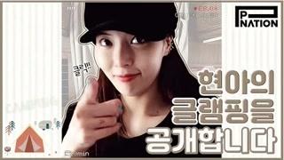 HyunA-Aing TV04:回归前的休假日常