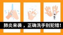 肥皂洗手能預防肺炎嗎?