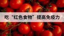 常吃紅色食物有什么好處