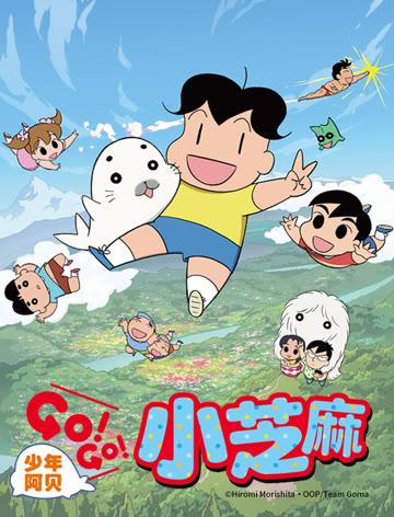 少年阿贝go!go!小芝麻第二季普通话版