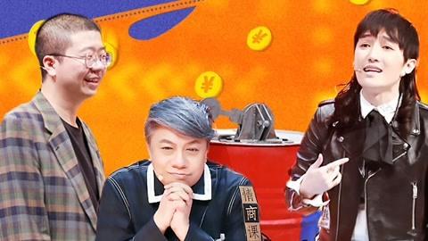 第19期 李诞首度下场开杠蔡康永 肖骁还原喜剧之王解读爱情