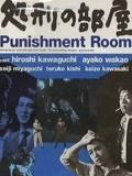 处刑的部屋完整版免费在线观看