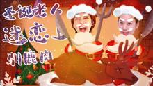 圣誕老人吃馴鹿 漠河5