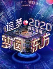 2020東方衛視跨年演唱會