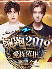 浙江衛視2019跨年演唱會