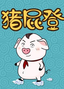 猪屁登正能量第一季