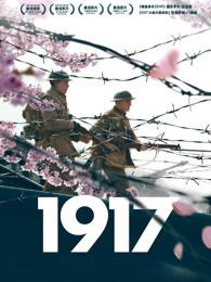1917(普通话)