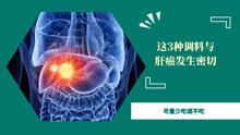医生提醒:这3种调料与肝癌发生密切,尽量少吃或不吃