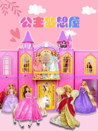 公主梦想屋海报剧照