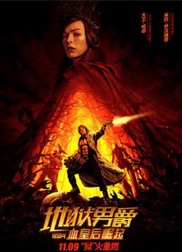 地狱男爵:血皇后崛起(普通话)