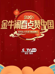 金牛闹春·点赞中国星光达人秀春节联欢晚会